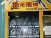 crab-vending-machine-4